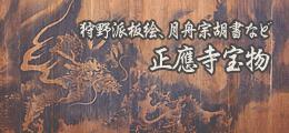 正應寺 宝物
